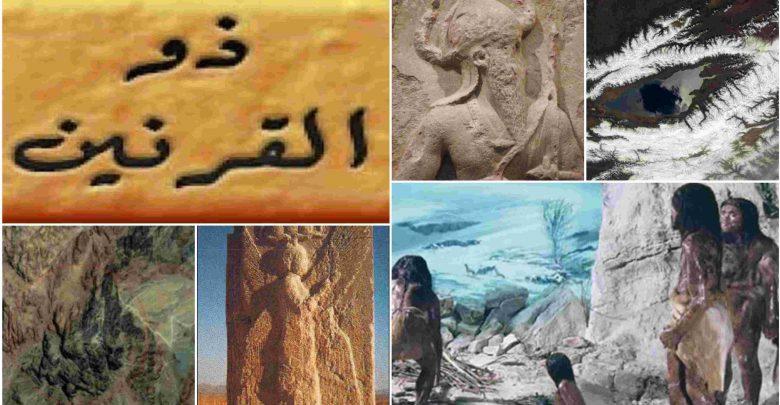 قصة «ذو القرنين»