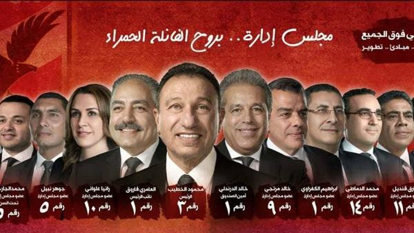 إعادة انتخابات النادي الأهلي