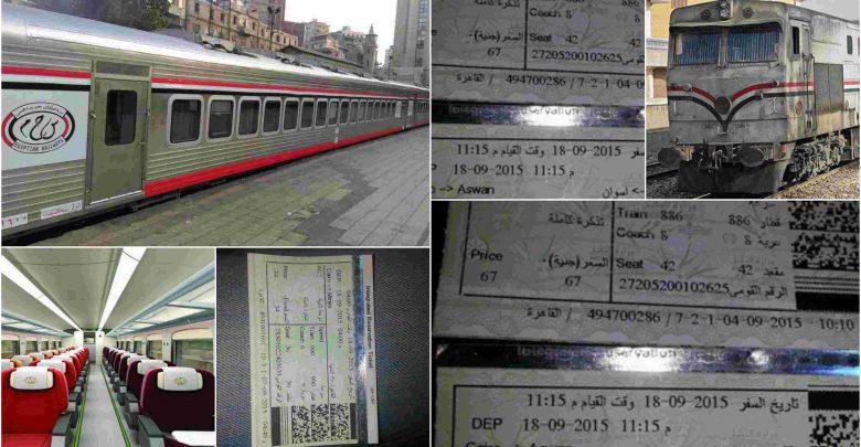 الأسعار الجديدة لتذاكر القطارات