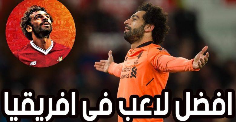 تتويج محمد صلاح بجائزة أفضل لاعب في إفريقيا