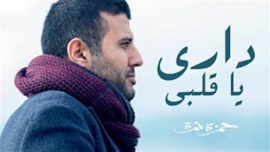 """صورة بعد أسبوعين فقط.. حمزة نمرة يحقق 25 مليون مشاهدة على اليوتيوب بـ """"داري ياقلبي"""""""