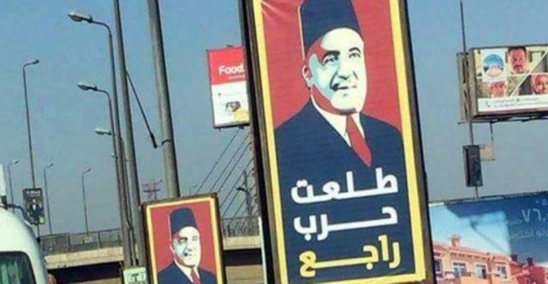 شاهد إعلان بنك مصر رمضان 2018 وحقيقة شعار طلعت حرب راجع فيديو