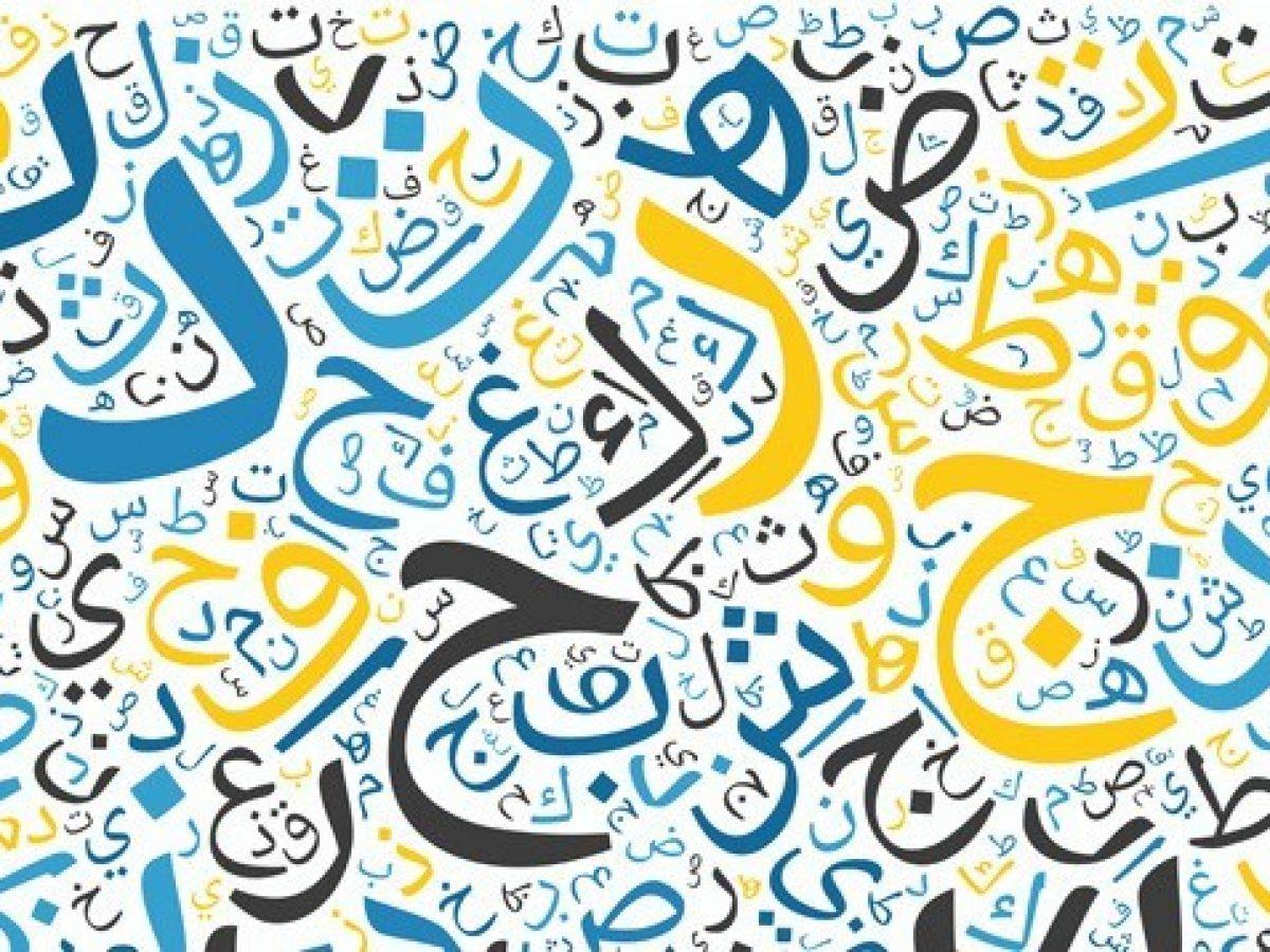 مطوية عن اللغة العربية قابلة للتعديل لقطات