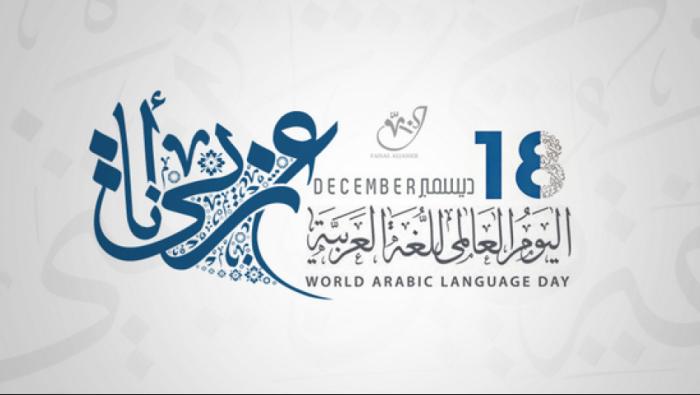 مطوية عن اليوم العالمي للغة العربية
