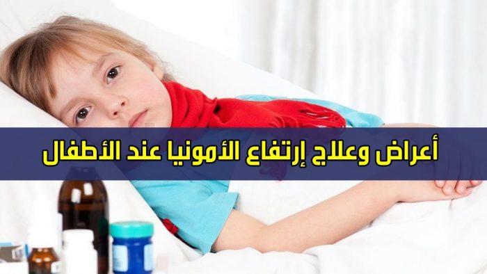 اسباب ارتفاع الامونيا في الدم لدي الاطفال وطرق العلاج