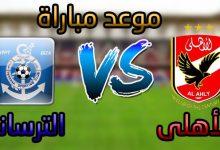 صورة موعد مباراة الأهلي ضد الترسانة في كأس مصر والقنوات الناقلة