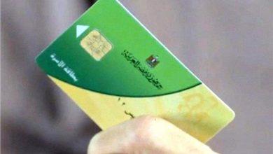صورة بالخطوات.. طريقة تسجيل رقم الهاتف لبطاقة التموين 2020 عبر موقع دعم مصر