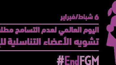 صورة في اليوم العالمي لمناهضة ختان الإناث.. معاً لوقف انتهاك حق الفتاة