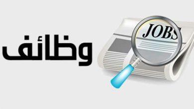 صورة وظائف اليوم.. السعودية تعلن عن فرص عمل لمعلمين مصريين