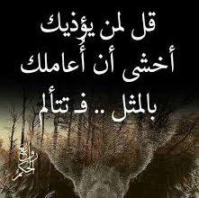 صورة خواطر وحكم فيس بوك