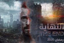 """صورة تعرف على مواعيد عرض مسلسل """"النهاية"""" ليوسف الشريف على قناة CBC"""